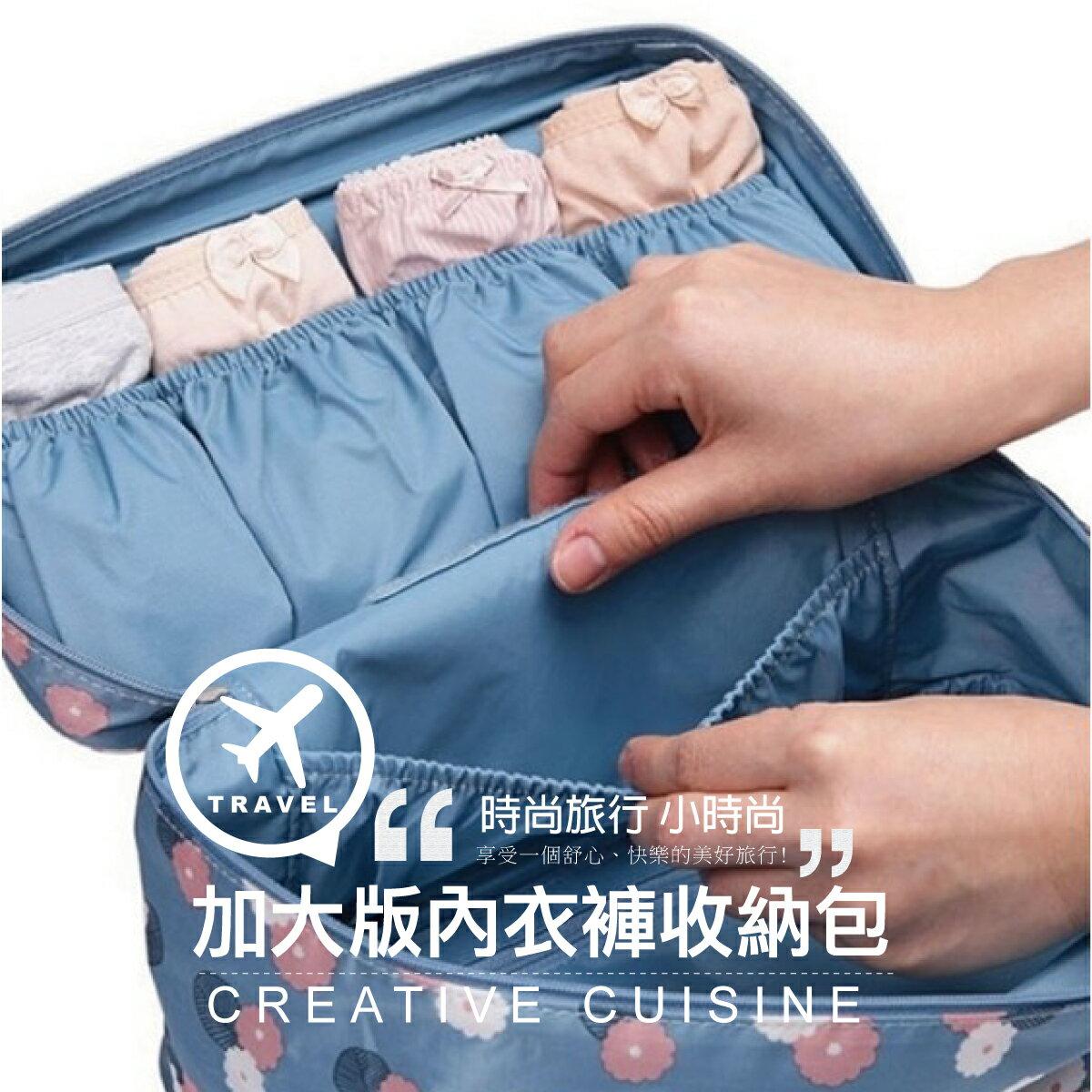 加大版內衣褲收納包【PA-023】內衣 內褲 衣櫃 收納 收納盒 韓版新款 - 限時優惠好康折扣