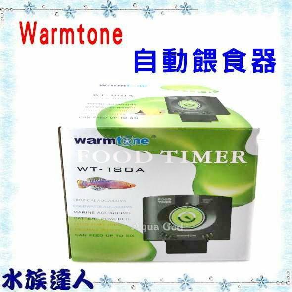 【水族達人】Warmtone《六段 定時 自動餵食器 WT-180A》