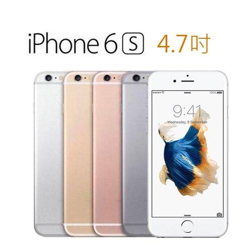 APPLE iPhone 6S  32G  智慧型手機~送滿版玻璃貼 JTL保護邊框 Pqi OTG隨身碟 16GB