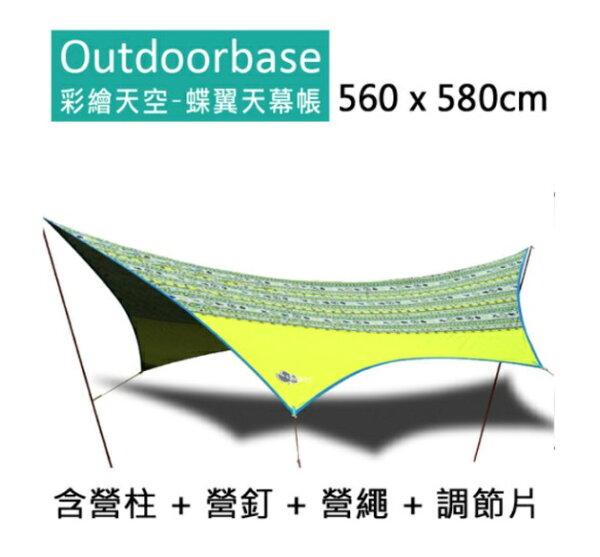【【蘋果戶外】】Outdoorbase21393彩繪天空-蝶翼天幕帳(一邊綠一邊藍)遮陽帳遮雨棚21249改版