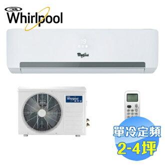 惠而浦 Whirlpool 單冷定頻一對一分離式冷氣 ATO-FT20NA / ATI-FT20NA 【送標準安裝】