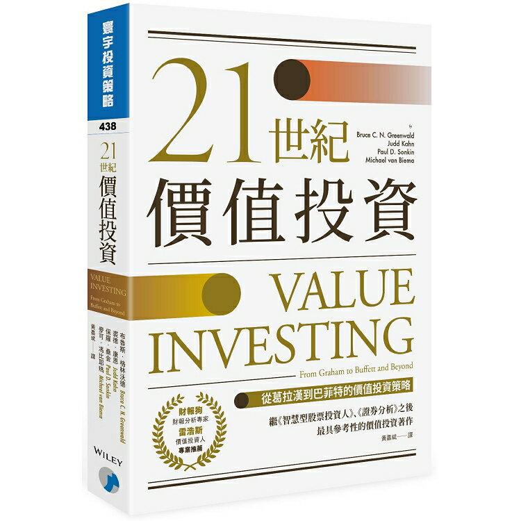 21世紀價值投資:從葛拉漢到巴菲特的價值投資策略 0