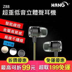 HANG Z88 重低音立體聲 3.5mm 扁線 鋁合金 入耳 耳機 灰色(W96-0119)