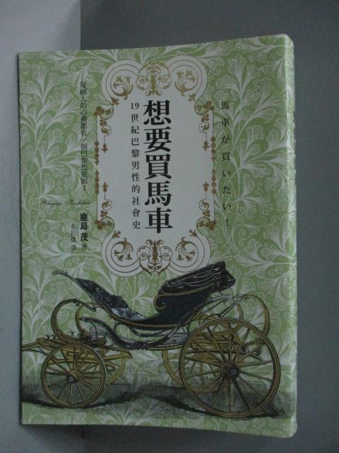 【書寶二手書T1/社會_OHX】想要買馬車-19世紀巴黎男性的社會史_鹿島茂, 布拉德