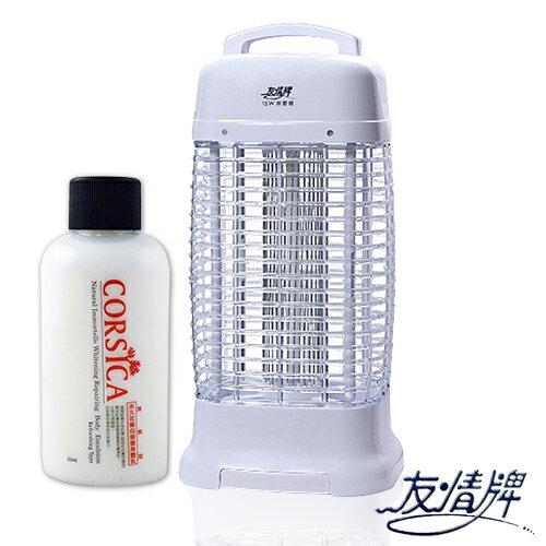 友情牌 15W電擊式捕蚊燈(VF-1552) 加贈科皙佳身體乳液X1 霖威保固