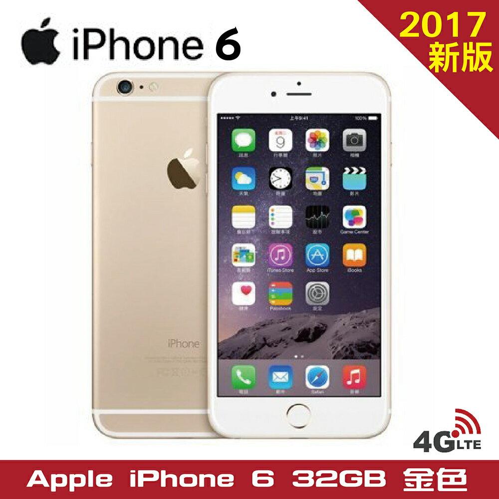 全新品※Apple iPhone 6 32GB 2017限定版 4G LTE 4.7吋智慧型手機 (預購)(下標前請先詢問是否有現貨)