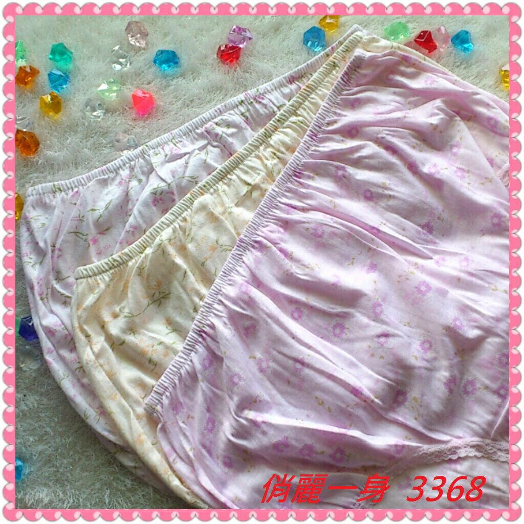 【3件組包】孕婦褲媽媽褲棉質三角超高腰加大尺碼內褲M3368俏麗一身