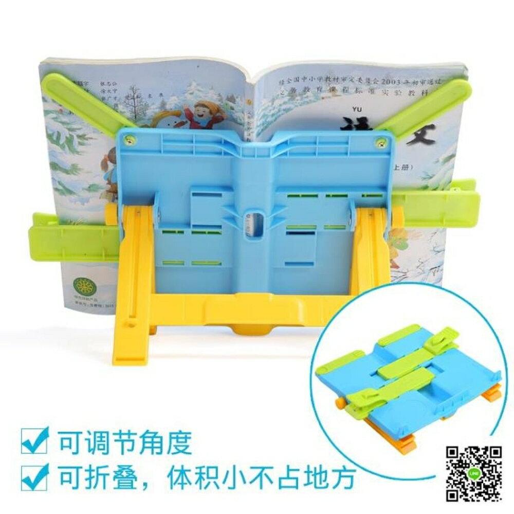 閱讀架 讀書架閱讀架多功能可折疊簡易便攜 清涼一夏钜惠