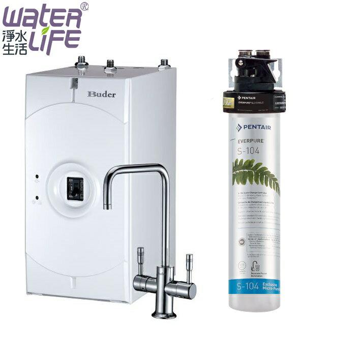 【淨水生活】《普德Buder》 BD-3004B 廚下型加熱器【有壓】+ QL3-S104 除鉛型生飲淨水器【免費基本安裝】