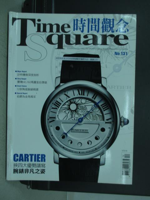 【書寶二手書T1/收藏_ZFW】時間觀念_131期_CARTIER鐘錶非凡之姿等