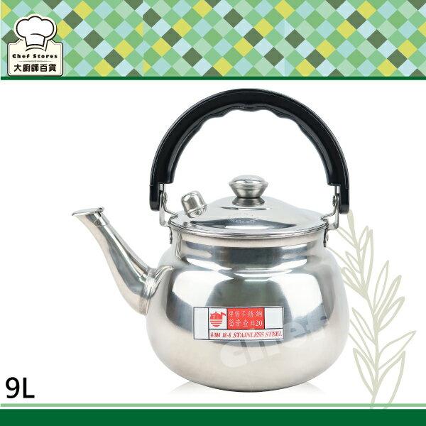 賓士不鏽鋼茶壺笛音壺9L開水壺-大廚師百貨