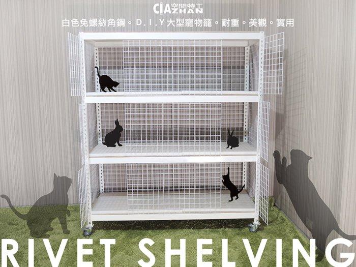 ♞空間特工♞狗籠型白色角鋼架 DIY組裝 置物架 兔籠 貓籠 寵物籠 多層超耐重 附塑膠寵物踏板 - 限時優惠好康折扣