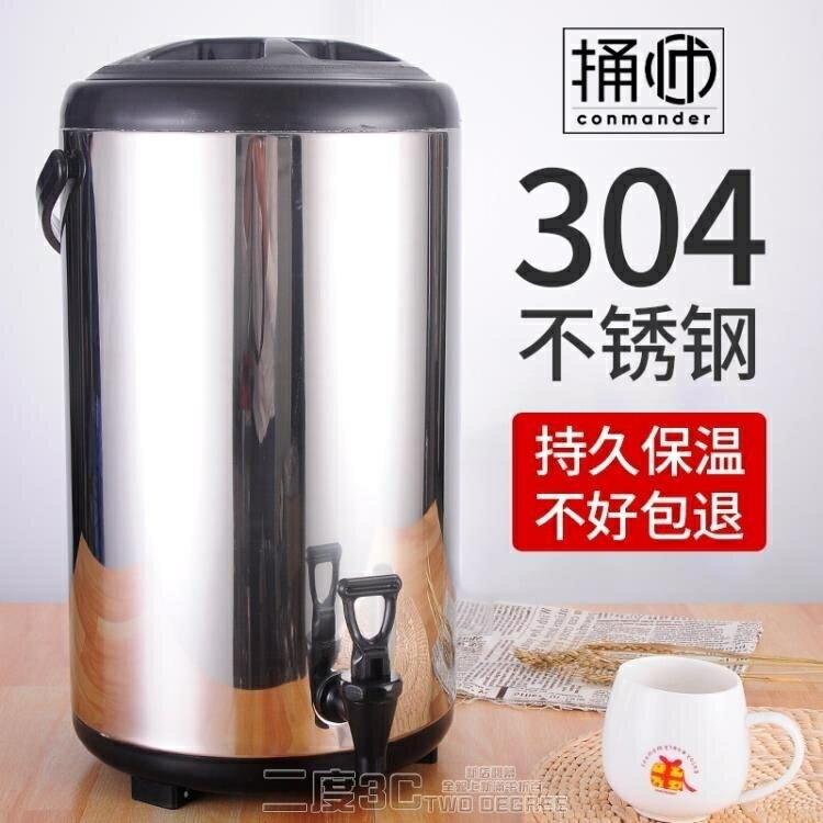 奶茶桶 保溫桶不銹鋼奶茶桶保溫桶商用咖啡果汁豆漿桶8L10L12L雙層飲料奶茶店桶