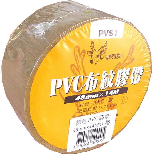 鹿頭牌棕色PVC布紋膠帶48mm*14m單入【愛買】
