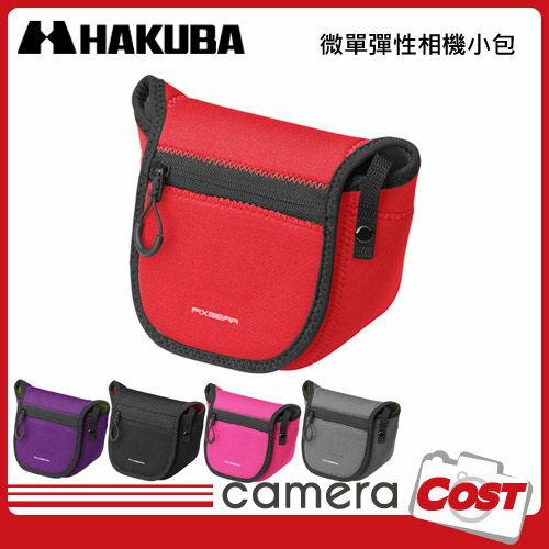 HAKUBA 微單彈性相機小包(五色) - 限時優惠好康折扣