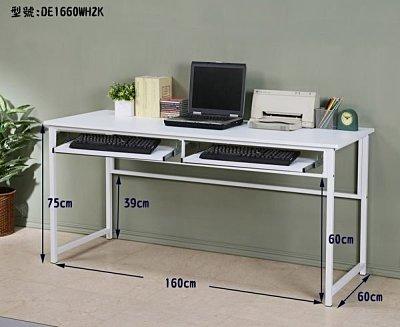 160穩固耐用雙鍵盤電腦桌 工作桌 書桌【馥葉】【DE16602K】可加購玻璃