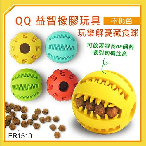 ~力奇~QQ 益智橡膠玩具~玩樂解憂藏食球^(ER1510^)~110元 gt 可超取 g