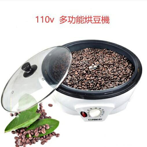咖啡烘豆機 家用爆米花機 生豆幹果花生烘焙炒貨機 果皮茶機 咖啡豆機 炒豆機 快速出貨