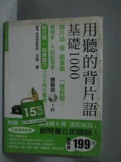 【書寶二手書T1/語言學習_YHR】用聽的背片語基礎1000_王琪_附光碟