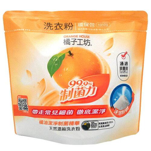 橘子工坊 天然濃縮洗衣粉 補充包-制菌配方 1350g