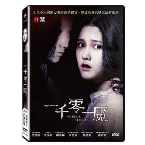 一千零一魘DVD金智媛柳演錫-未滿18歲禁止購買