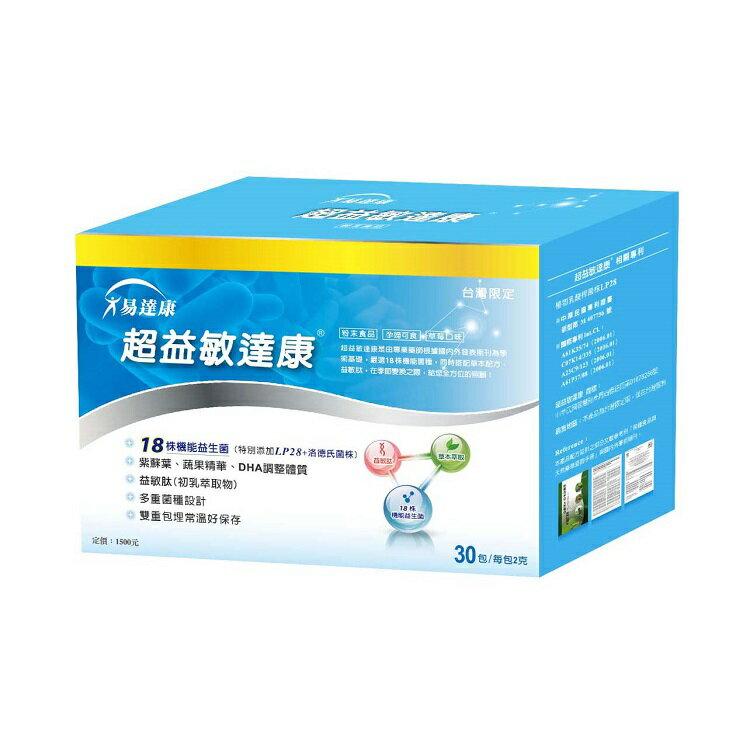 【本月品牌滿$4000再送比菲龍根菌1盒(30包/入)】台灣【易達康】超益敏達康®(30包/盒)