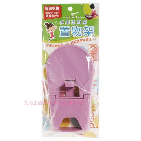 【九元生活百貨】多用途廚房置物架 鍋蓋放置架 湯杓架