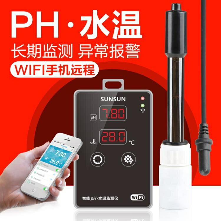 【快速出貨】水質檢測筆森森魚缸龍魚缸PH測試儀筆檢測魚缸水質PH值測試酸堿度計APH-300創時代3C 交換禮物 送禮
