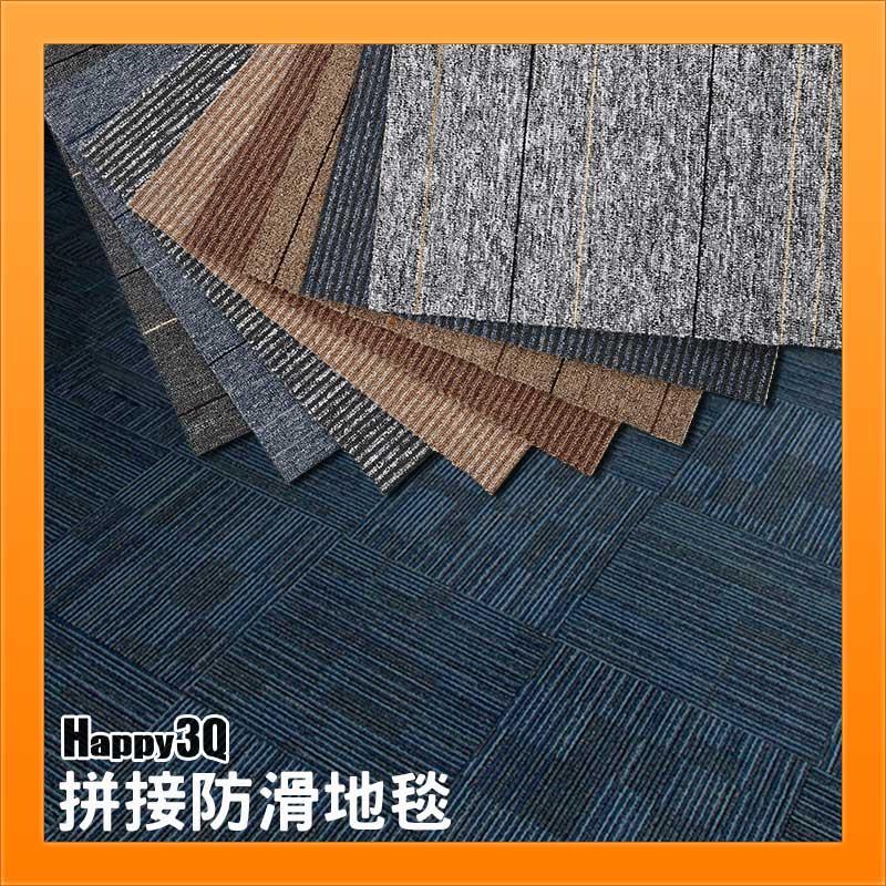 拼接防滑地毯巧拼板巧拼地板地墊地毯50*50CM免膠黏自吸式環保瀝青PVC-多色【AAA3294】