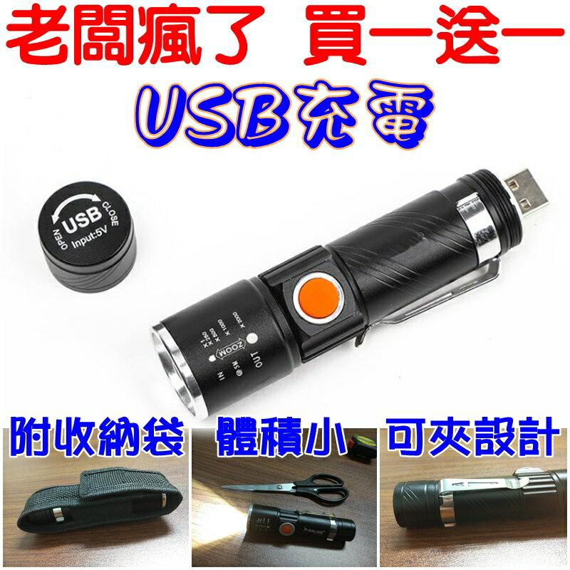 【買一送一】M006 USB鋁合金充電手電筒 強光手電筒 T6 迷你手電筒 伸縮變焦 USB充電 登山 露營 釣魚 戶外 停電照明 贈品 禮物 野戰