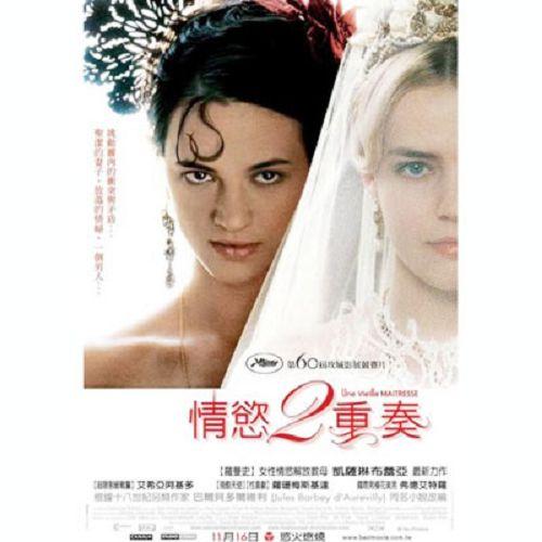 情慾2重奏DVD