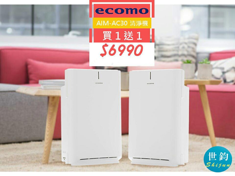 ecomo AIM-AC30 空氣清淨機 【買一送一】