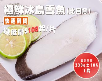 冰島雪魚(比目魚)-約230g/份