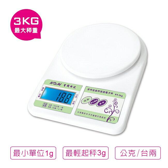 多用途藍光液晶廚房電子秤 |最小秤量 3公克 |台灣專用版 PT-3KG