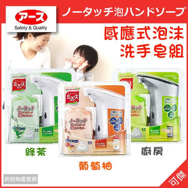 可傑  日本  地球製藥  MUSE  感應式泡沫洗手機組  給皂機  250ML   綠茶/葡萄柚/ 抗菌 清潔雙手!