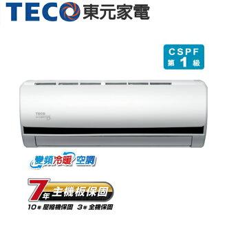 TECO東元 7-9坪 變頻冷暖 分離式冷氣 MA-40IH-BV/MS-40IH-BV
