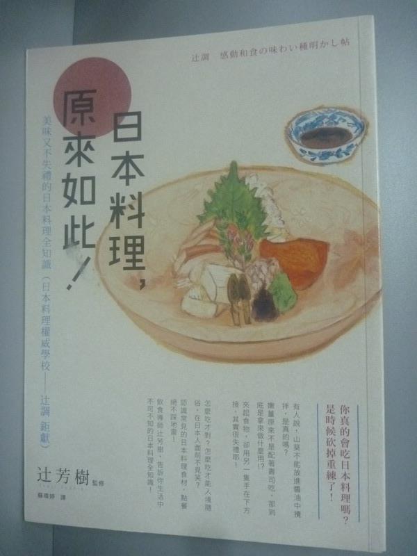 【書寶二手書T1/餐飲_IKN】日本料理,原來如此:美味又不失禮的日本料理全知識_?芳樹