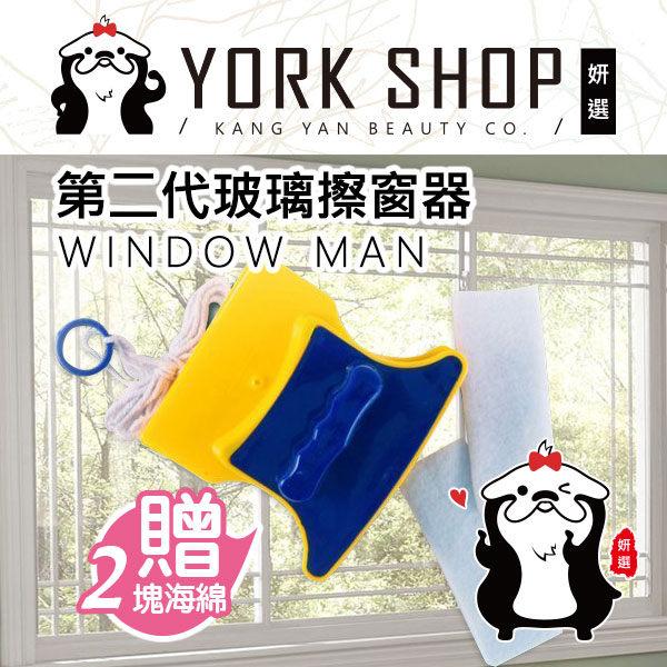 【姍伶】第二代玻璃擦窗器加厚版+海棉X2塊 大掃除必備~汽車落地窗魚缸辦公室門窗清洗非難事