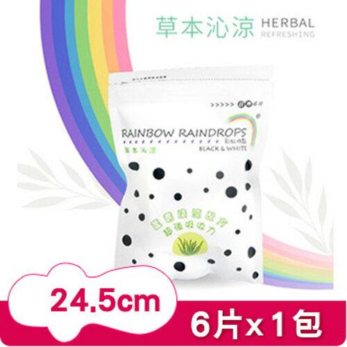 彩虹雨點 衛生棉-草本日用6片【德芳保健藥妝】 1