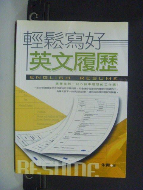 【書寶二手書T7/語言學習_GNR】輕鬆寫好英文履歷_朱青