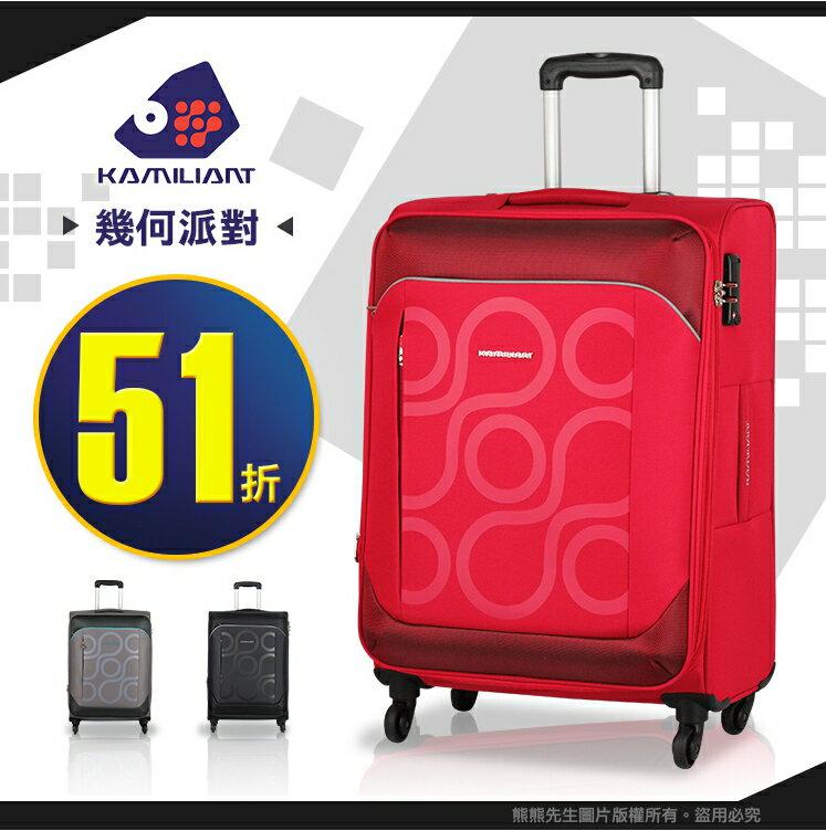 旅展推薦51折新秀麗Samsonite 卡米龍 20吋行李箱旅行箱 幾何派對 輕量化/大容量