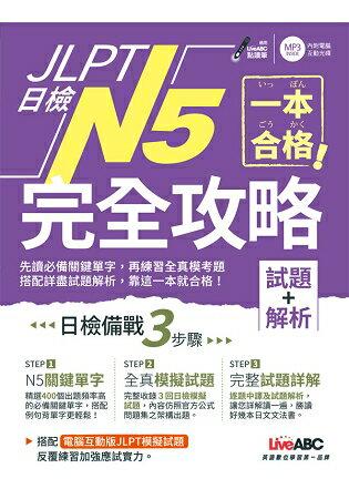 JLPT日檢完全攻略(試題+解析)N5(附CD-ROM含MP3)
