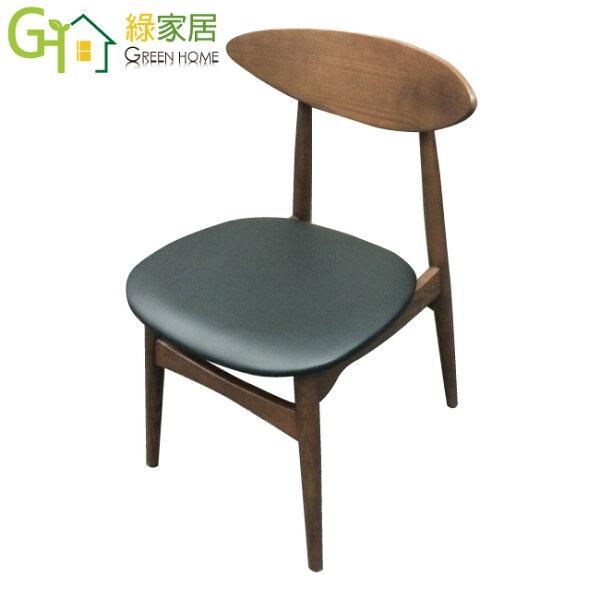 【綠家居】約特北歐實木皮革餐椅