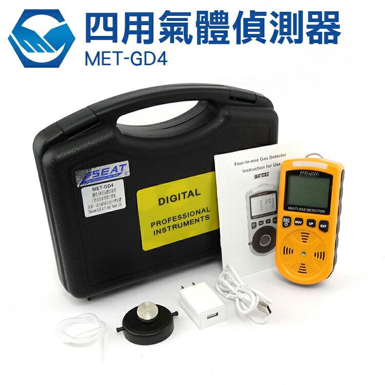工仔人 2018年 四用氣體偵測器   氧氣   一氧化碳   硫化氫   可燃氣體同時偵測 MET-GD4