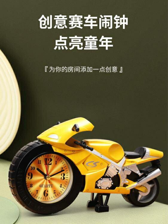 時鐘 摩托車小鬧鐘學生用男孩專用兒童時鐘卡通創意可愛迷你鬧鈴床頭鐘特惠促銷