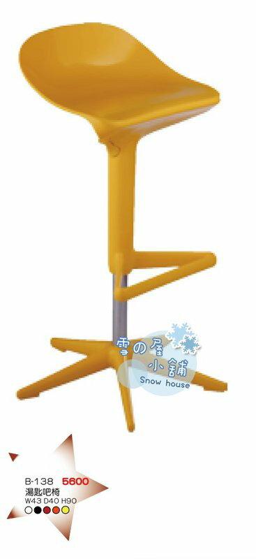 ╭☆雪之屋小舖☆╯B-138P09湯匙吧椅/ 造型椅/造型餐椅/吧檯椅/吧?椅(黃色)