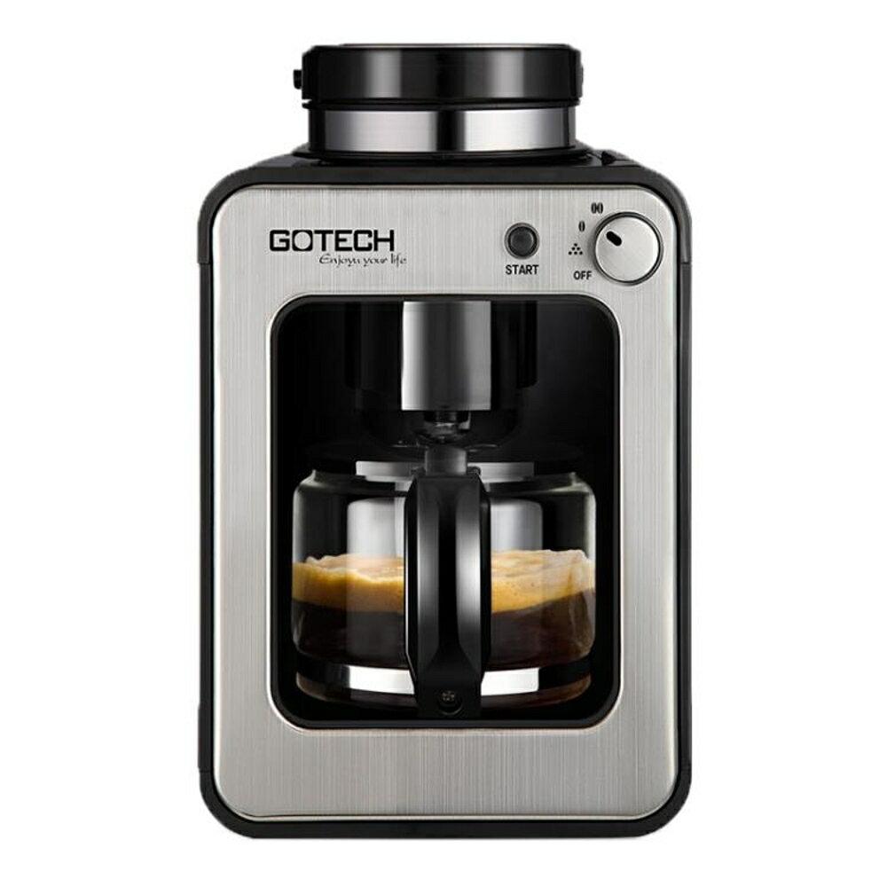 咖啡機 CM6686A 美式咖啡機家用 小型滴漏式全自動現磨咖啡壺煮220V JD   全館八五折