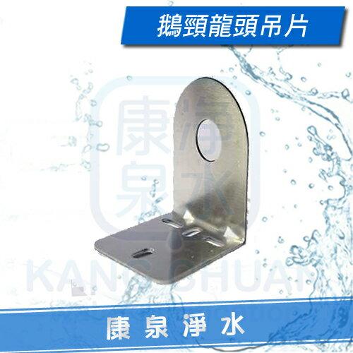 【台灣製造】鵝頸龍頭吊片 不鏽鋼材質 ~ 適用各種3M Everpure 愛惠浦淨水器 濾水器 RO純水機