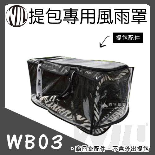 貓狗樂園 WILL~提包 風雨罩~WB~03~345元