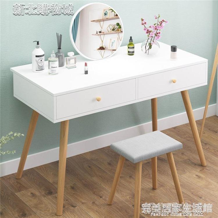 梳妝台 臥室小戶型化妝桌收納櫃北歐現代簡約少女網紅ins風化妝台